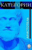 Аристотель -КАТЕГОРИИ