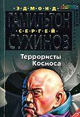 Сергей Сухинов -Террористы космоса