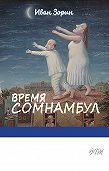 Иван Зорин -Время сомнамбул