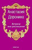 Анастасия  Доронина - Встреча вне расписания