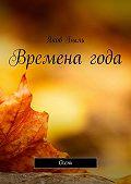 Яков Быль -Временагода. Осень