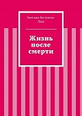 Светлана Бестужева-Лада - Жизнь после смерти