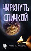 Евгений Связов -Чиркнуть спичкой