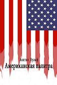 Анатол Вульф - Американская палитра