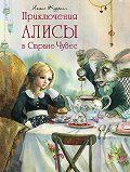 Льюис Кэрролл -Приключения Алисы в Стране Чудес