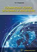 Людмила Григорьевна Азаренко -Космические услуги: Экономика и управление