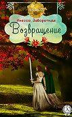 Инесса Заворотняя - Возвращение