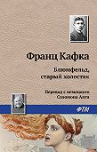 Франц Кафка -Блюмфельд, старый холостяк
