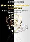 Дмитрий Невский - Негативные магические воздействия: Выявление. Диагностика. Защита. Противодействие