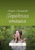 Марина Меньщикова -Городская пташка. Роман олюбви