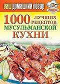 Татьяна Лагутина -1000 лучших рецептов мусульманской кухни
