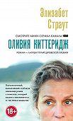 Элизабет Страут -Оливия Киттеридж