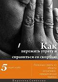 Вероника Семёнова -Как пережить утрату и справиться со скорбью