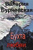 Валерия Бурневская -Бухта любви