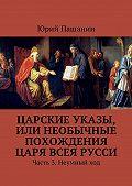 Юрий Пашанин -Царские указы, или Необычные похождения Царя всея Русси. Часть 3. Неумный ход