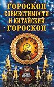Антонина Соколова -Гороскоп совместимости и Китайский гороскоп