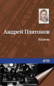 Андрей Платонов -Корова