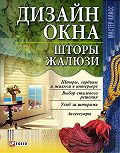 Людмила Бабенко -Дизайн окна. Шторы. Жалюзи