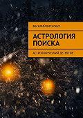 Василий Виталиус -Астрология поиска. Астрологический детектив