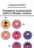 Алексей Номейн -Ускоряем индексацию сайта в Яндекс-поиске