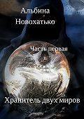 Альбина Новохатько -Хранитель двух миров. Часть первая