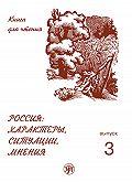 А. В. Голубева -Россия: характеры, ситуации, мнения. Книга для чтения. Выпуск 3. Мнения