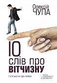 Олексiй Чупа - 10 слів про Вітчизну