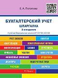 Е. Потапова -Бухгалтерский учет. Шпаргалка. 2-е издание