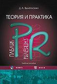 Дмитрий Вылегжанин - Теория и практика паблик рилейшнз: учебное пособие