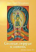 Дмитрий Вощинин - Солнце, сердце и любовь