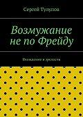 Сергей Тулупов - Возмужание непоФрейду