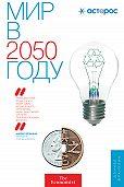 Джон Эндрюс -Мир в 2050 году