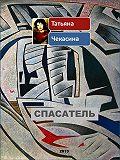 Татьяна Чекасина - Спасатель