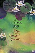 Анника Тор -Пруд белых лилий