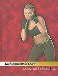 Бим Бэкман -Бойцовский клуб: боевой фитнес для женщин
