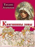 Луковская Владимировна -Княгинины ловы