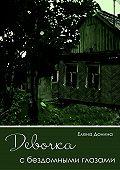 Елена Донина -Девочка с бездомными глазами