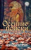 Наталья Василевская -Осенние поиски
