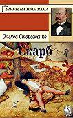 Олекса Стороженко -Скарб