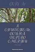 Iv OlRi -Я свидетель, осина дерево смерти (сборник)