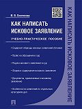 Мария Скопинова - Как написать исковое заявление. Учебно-практическое пособие