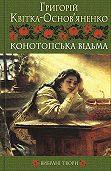 Григорій Квітка-Основ'яненко - Конотопська відьма. Вибрані твори
