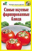 Дарья Костина -Самые вкусные фаршированные блюда