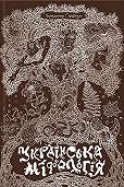 Володимир Галайчук -Українська міфологія