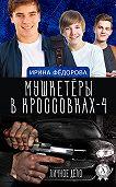 Ирина Фёдорова -Личное дело