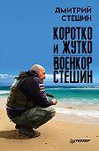 Дмитрий Стешин -Коротко и жутко. Военкор Стешин
