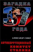 Александр Север -Антикоррупционный комитет Сталина