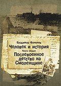 Владимир Фомичев - Человек и история. Книга первая. Послевоенное детство на Смоленщине