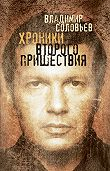 Владимир Рудольфович Соловьев -Хроники Второго пришествия (сборник)