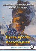 Александр Борисович Михайловский -Пусть ярость благородная